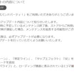 【お知らせ】v2.0.0アップデートの内容判明きたー!フィーバー改善やAPマーク実装など!神アプデクル━━(゚∀゚)━━ッ!!