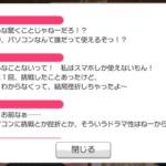 【ガルパ】香澄、友希那さんより下かよ!(※画像)