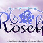 【ガルパ】Roselia1stアルバムに収録される最新曲「Neo-Aspect」の試聴動画公開!(※動画)