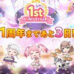 【お知らせ】「1周年記念ムービー第3弾!〜Pastel*Palettes編〜」公開きたー!(※動画)