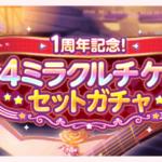 【ガルパ】★4ミラクルチケットもう使った?交換期限は4月16日14時59分まで!