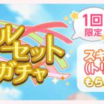 【お知らせ】3月26日15時より「スペシャルセット10回ガチャ」開催!【3月26日15時 ~ 3月31日14時59分】