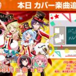 【ガルパ】カバー楽曲「ハレ晴レユカイ」追加!EXレベル『26』!みんなの感想まとめ!