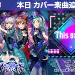 【ガルパ】カバー楽曲「This game」追加!EXレベル『27』!みんなの反応まとめ!