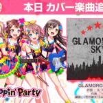 【ガルパ】カバー楽曲「GLAMOROUS SKY」追加!EXレベル『26』!みんなの反応まとめ!