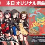 【ガルパ】新オリジナル楽曲「Jamboree!Journey!」追加!EXレベル『25』!みんなの感想まとめ!