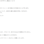 【不具合】一部メンバーのイラストのデザイン修正について【03/30 12:30追記】