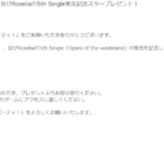 【お知らせ】Poppin'Partyの9th Single、及びRoseliaの5th Single発売記念!『スター×100』×2プレゼント!