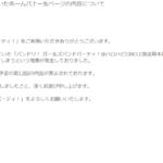 【不具合】4月23日0時より表示されていたホームバナー先ページの内容について