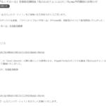 【お知らせ】「クインティプル☆すまいる」音楽配信開始&「私の心はチョココロネ」iTunes予約開始のお知らせ