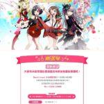 【ガルパ】台湾版の第1回ガールズバンド総選挙結果が話題に!1位が日本と違う!(※画像)