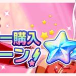 【お知らせ】「CM放送記念 お得なスター購入キャンペーン!」開催!【4月25日15時 ~ 5月7日14時59分】