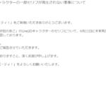 【不具合】「宇田川あこ」の一部セリフが再生されない事象について【04/15 17:00追記】