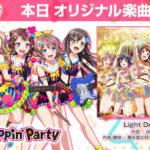【ガルパ】新オリジナル楽曲「Light Delight」追加!EXレベル『26』!感想まとめ!