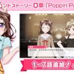 【ガルパ】「Poppin'Party結成!第1話 ~ 第7話」の感想まとめ!