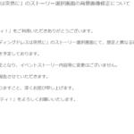 【不具合】イベント「ウェディングドレスは突然に」のストーリー選択画面の背景画像修正について【04/10 15:00追記】