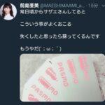 【ガルパ】あみた「サザエさんしてる」← どういうこと?(※画像)