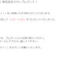 【お知らせ】Roseliaの1st Album「Anfang」発売記念!「スター×100」プレゼント!