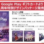 【お知らせ】ガルパ1周年を記念して「Google Play ギフトカードコラボ」の実施が決定!ステッカー3枚が付いた、ガルパ特別デザインパッケージを発売!