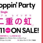 【お知らせ】ポピパ 10th Single「二重の虹(ダブル レインボウ)」が7月11日(水)発売決定!