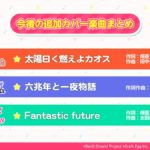 【速報】今後追加されるカバー楽曲3曲発表キタ━━(゚∀゚)━━ッ!!(※画像)