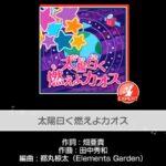 【ガルパ】5月31日に追加予定!カバー楽曲「太陽曰く燃えよカオス」の一部先行公開きたー!!!(※画像)