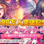 【お知らせ】「600万人突破記念ログインキャンペーン!」開催予告きたー!合計で「スター×350」プレゼント!