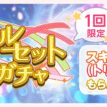 【お知らせ】「スペシャルセット10回ガチャ」開催!【5月26日15時 ~ 5月31日14時59分】