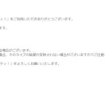 【お知らせ】5月9日13時より、メンテナンス実施のお知らせ!【05/09 19:00追記】