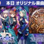 【ガルパ】Roseliaの新オリジナル楽曲「Legendary」追加!EXレベル『25』!みんなの感想まとめ!