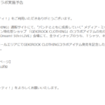 【お知らせ】「GEKIROCK CLOTHING」コラボ実施予告【05/12 16:00追記】