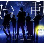 【バンドリ!】「ARGONAVIS from BanG Dream!」始動!男版バンドリクル━━(゚∀゚)━━ッ!?