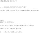 【不具合】楽曲「READY STEADY GO」の作曲者名の誤りについて【05/10 13:00追記】