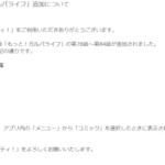 【お知らせ】5月の4コマ漫画「もっと!ガルパライフ」追加について