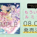 【お知らせ】Pastel*Palettes 3rd Single「もういちど ルミナス」8月8日(水)発売決定!