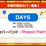 【生放送】今後追加されるカバー楽曲が決定!Poppin'Partyで「DAYS」キタ━━(゚∀゚)━━ッ!!