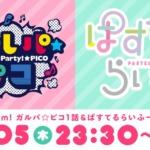 【お知らせ】「ガルパ☆ピコ1話&ぱすてるらいふ一挙放送」&「Poppin'Party武道館への軌跡」がTOKYO MXにて放送決定!