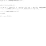 【不具合】イベント「SAKURA*BLOOMING PARTY!」のストーリー選択画面のBGM変更について【06/20 13:00追記】
