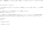 【不具合】一部のiOS端末で、ライブ中にリズムアイコンをタップした時の判定が想定と異なる現象について【06/22 21:00追記】
