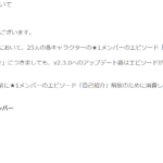 【お知らせ】★1メンバーのエピソード解放で消費したアイテムの返却について【06/21 20:45追記】