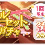 【お知らせ】「スペシャルセット10回ガチャ」開催!【6月5日15時 ~ 6月10日14時59分】