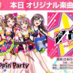 【ガルパ】新オリジナル楽曲「最高(さあ行こう)!」追加!EXレベル『26』!感想まとめ!