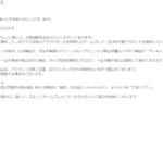 【お知らせ】違反行為に対する措置について【06/14更新】