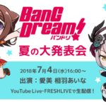 【ガルパ】「バンドリ!夏の大発表会」で発表された情報まとめ!「ピコっと!パピっと!!ガルパ☆ピコ!!!」が明日追加!「BanG Dream! 6th☆LIVE」開催決定など!