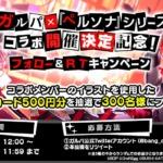 【お知らせ】『ペルソナ』シリーズコラボ開催決定記念!フォロー&RTキャンペーン開始!抽選でオリジナルQUOカード500円分をプレゼント!