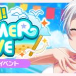 【お知らせ】次回、対バンライブイベント「一閃!SUMMER DIVE」の告知きたー!水着だあああああ