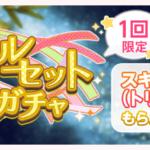【お知らせ】「スペシャルセット10回ガチャ」開催!【7月5日15時 ~ 7月10日14時59分】