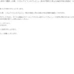 【不具合】「オプション」内のライブスキン設定画面へ初めて遷移した際、リズムアイコンのプレビュー表示が想定と異なる場合がある現象について【08/09 16:00追記】