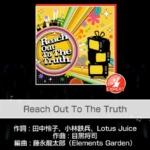 【ガルパ】コラボカバー楽曲「Reach Out To The Truth」の一部先行公開きたー!7月20日に追加予定!(※動画)