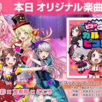 【ガルパ】新オリジナル楽曲「ピコっと!パピっと!!ガルパ☆ピコ!!!」追加!EXレベル『26』!感想まとめ!